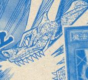 MagnaDrago-JP-Manga-DZ-NC