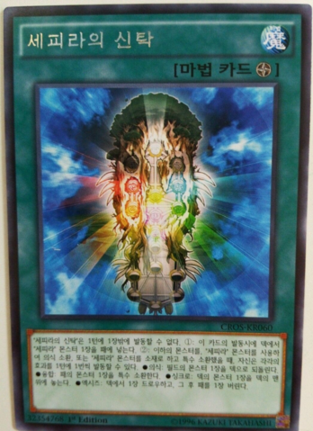 File:OracleofZefra-CROS-KR-R-1E.png