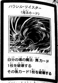 ParallelTwister-JP-Manga-5D