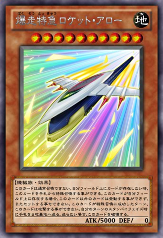 File:RocketArrowExpress-JP-Anime-ZX.png