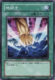 SmashingGround-EE2-JP-C