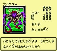 Spectre-DM4-JP-VG