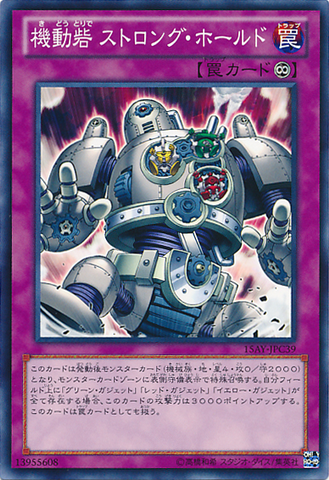 File:StrongholdtheMovingFortress-15AY-JP-C.png