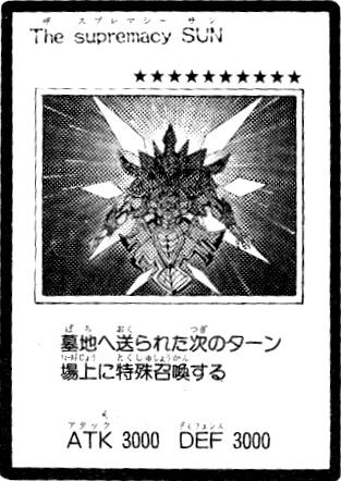 File:TheSupremacySun-JP-Manga-GX.jpg