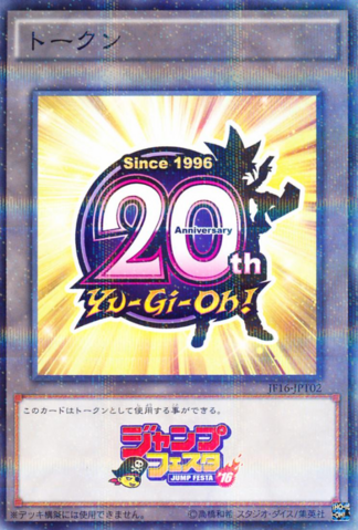 File:Token-JF16-JP-NPR-20thAnniversary.png