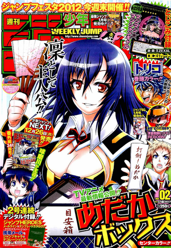 <i>Weekly Shōnen Jump</i> 2012, Issue 2
