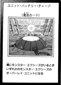 File:BatteryUnitCharge-JP-Manga-ZX.png