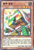BlockGolem-REDU-KR-C-1E