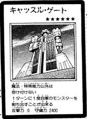 File:CastleGate-JP-Manga-R.jpg