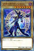 DarkMagician-20TH-JP-20ScR