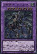 DragonKnightDracoEquiste-DREV-JP-UtR