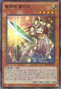 DragonKnightofCreation-PP11-KR-SR-1E