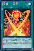 FireFormationTensu-CBLZ-JP-C