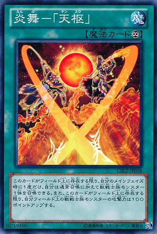 File:FireFormationTensu-CBLZ-JP-C.png