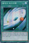 GalaxyCyclone-CROS-KR-ScR-1E