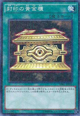 File:GoldSarcophagus-MB01-JP-MLR.png