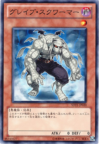 File:GraveSquirmer-SD21-JP-C.png
