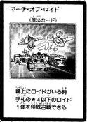 MarchoftheRoids-JP-Manga-GX