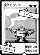 MysticLamp-JP-Manga-DM