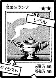 File:MysticLamp-JP-Manga-DM.png