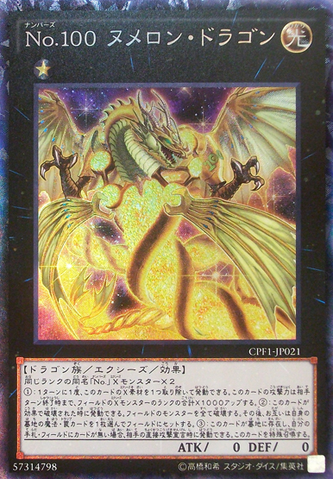File:Number100NumeronDragon-CPF1-JP-CR.png