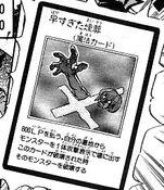 PrematureBurial-JP-Manga-GX