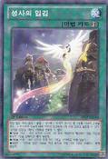 SacredSerpentsWake-SHSP-KR-C-1E