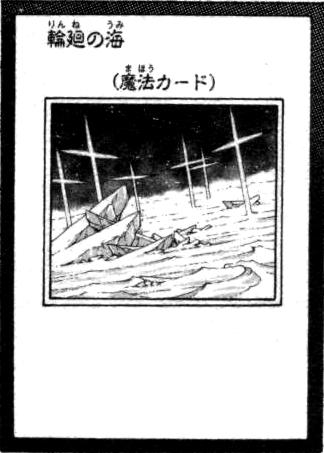 File:SeaofRebirth-JP-Manga-ZX.png
