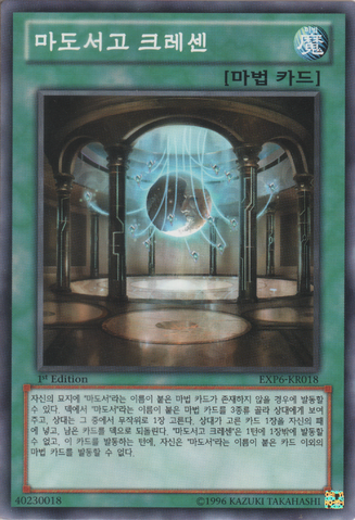 File:SpellbookLibraryoftheCrescent-EXP6-KR-C-1E.png