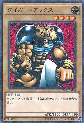 File:TigerAxe-15AX-JP-MLR.png