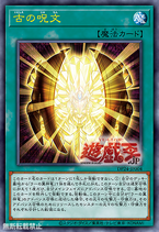 AncientChant-DP24-JP-OP