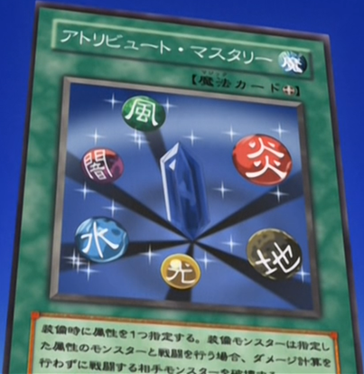 File:AttributeMastery-JP-Anime-GX.png