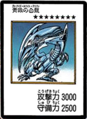 BlueEyesWhiteDragon-JP-Manga-DM-color