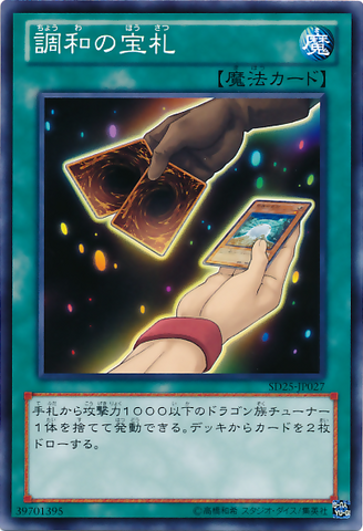 File:CardsofConsonance-SD25-JP-C.png