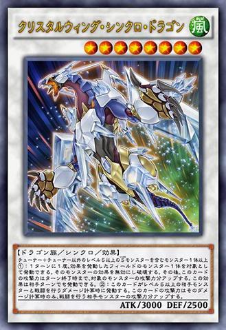 File:CrystalWingSynchroDragon-JP-Anime-AV.png