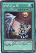 CunningoftheSixSamurai-GLAS-JP-C