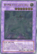 ElementalHEROGlowNeos-STON-KR-UtR-UE