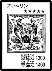 File:FeralImp-JP-Manga-DM.png