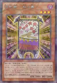 FlowerCardianCherryBlossomwithCurtain-JP-Anime-AV