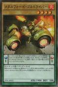 MetalfoesGoldriver-TDIL-JP-OP