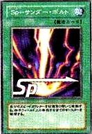 SpeedSpellRaigeki-WC09-EN-VG