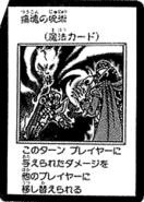 SpellofPain-JP-Manga-DM