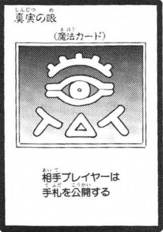 File:TheEyeofTruth-JP-Manga-GX.png