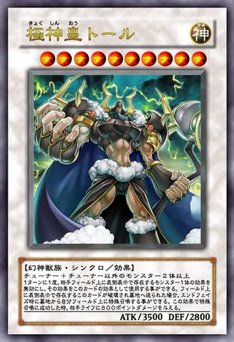 File:Thor,LordoftheAesir-JP-Anime-5D.png