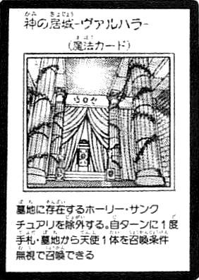 File:ValhallaHalloftheFallen-JP-Manga-GX.jpg