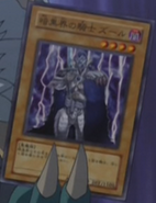 ZureKnightofDarkWorld-JP-Anime-GX