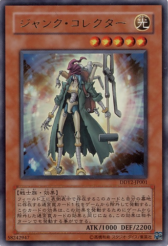 File:JunkCollector-DDY2-JP-UR.png