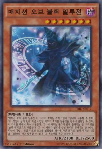 File:MagicianofDarkIllusion-TDIL-KR-SR-1E.png