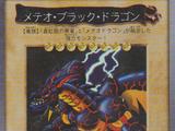 Meteor B. Dragon (Bandai)