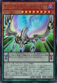 YuGiOh! TCG karta: Odd-Eyes Phantasma Dragon